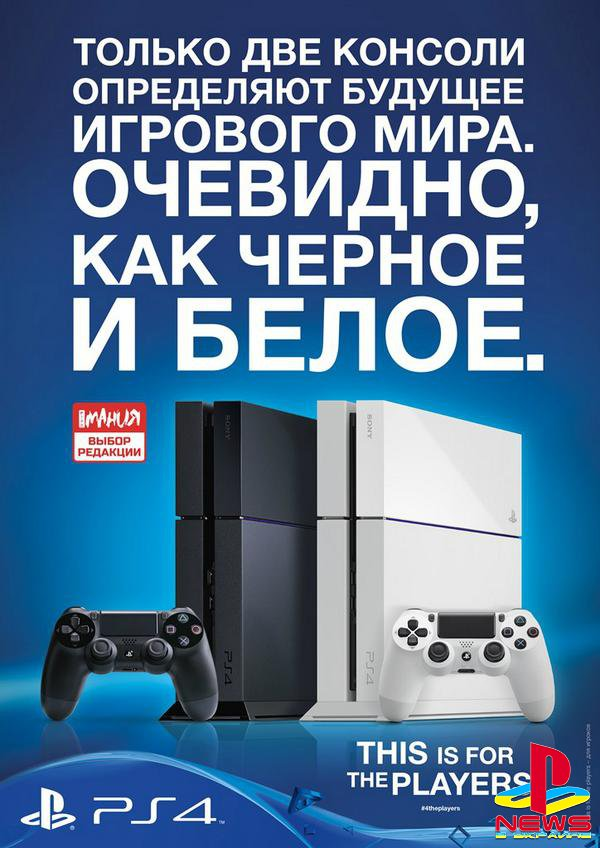 Британский миллион PlayStation 4