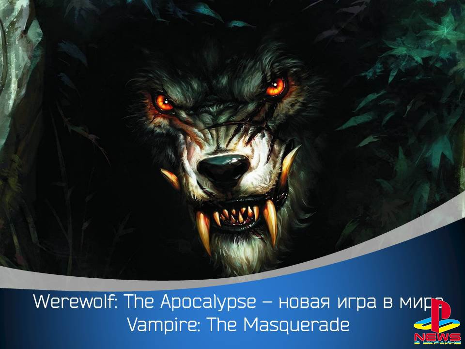Werewolf: The Apocalypse – новая игра в мире Vampire: The Masquerade