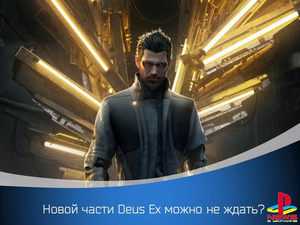 Новой части Deus Ex можно не ждать?