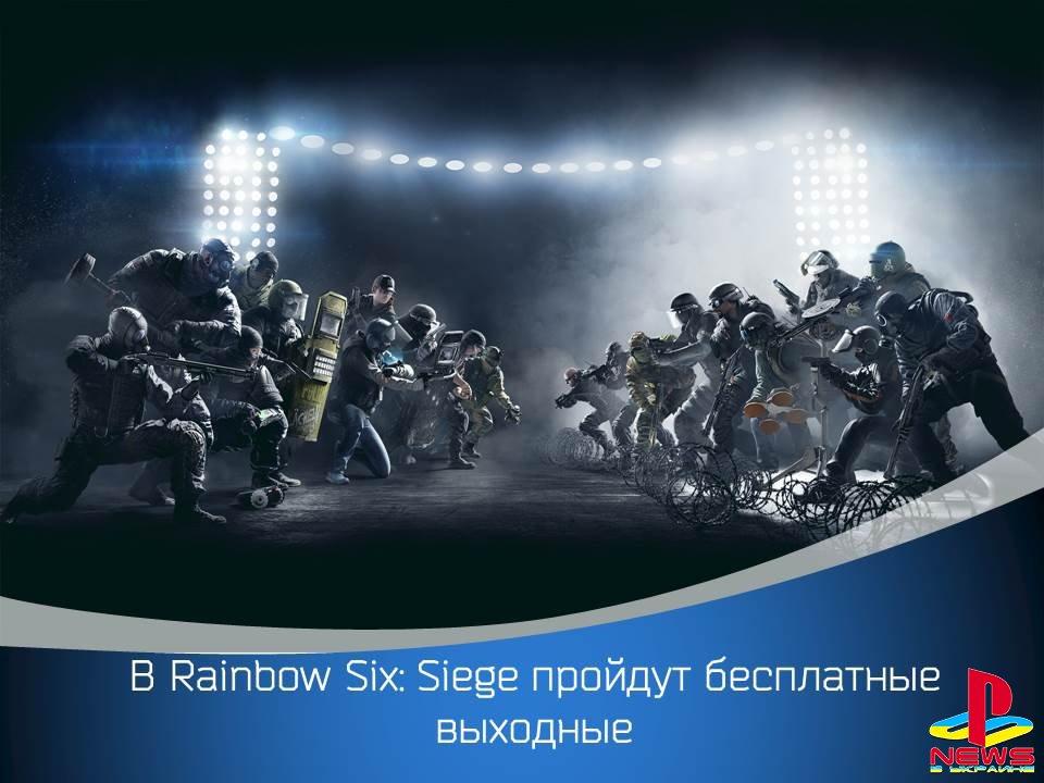В Rainbow Six: Siege пройдут бесплатные выходные