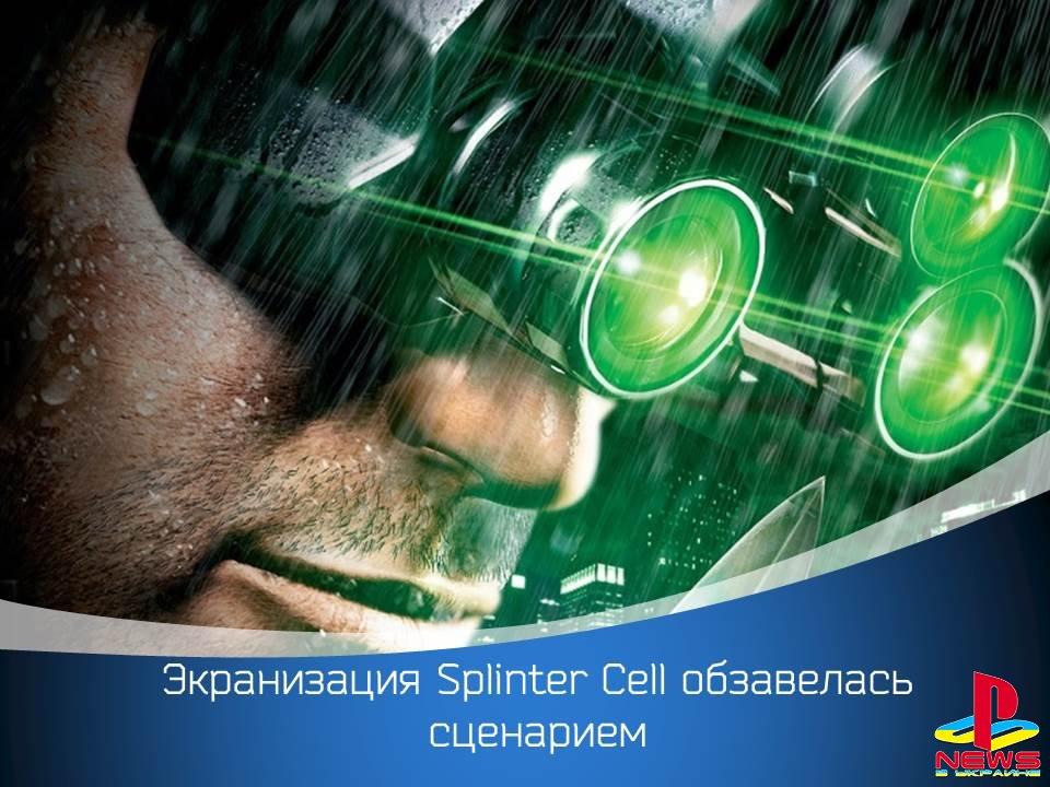 Экранизация Splinter Cell обзавелась сценарием
