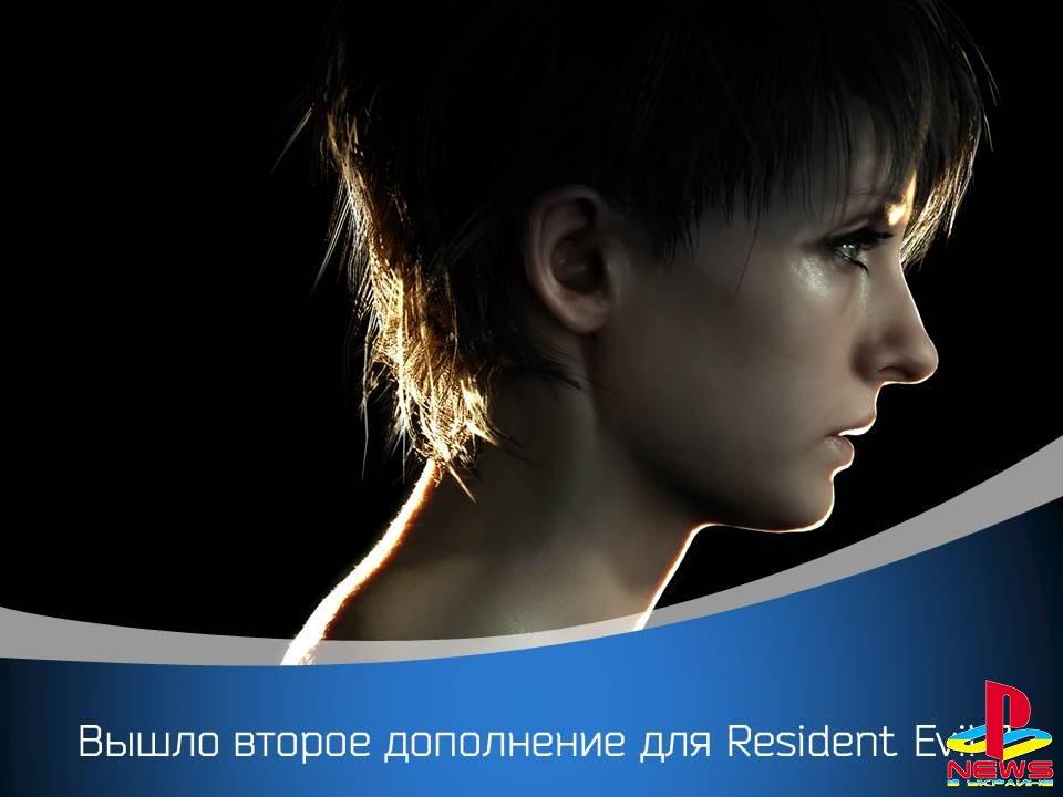 Вышло второе дополнение для Resident Evil 7