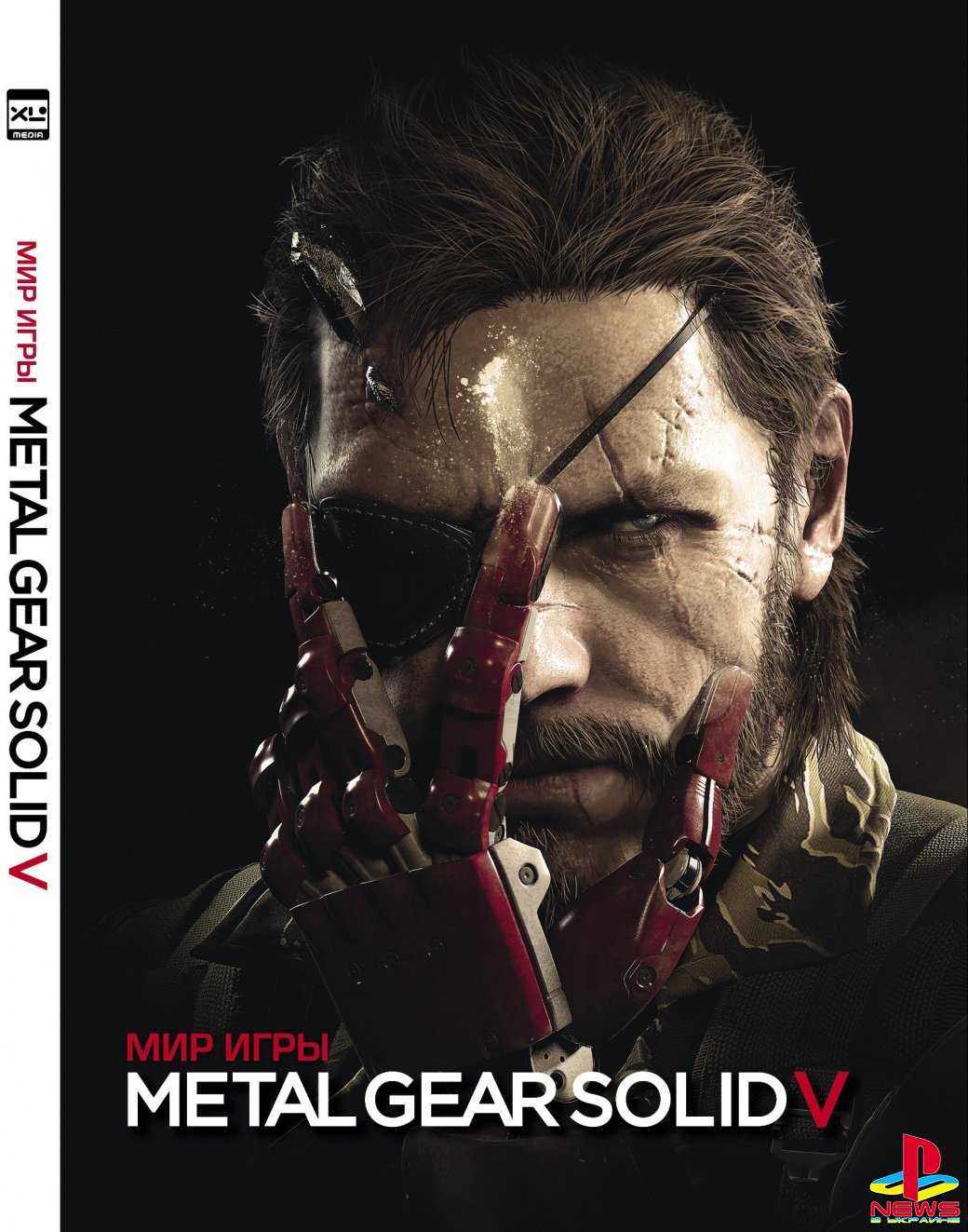 Konami задержала выход артбука «Мир игры Metal Gear Solid 5» в России