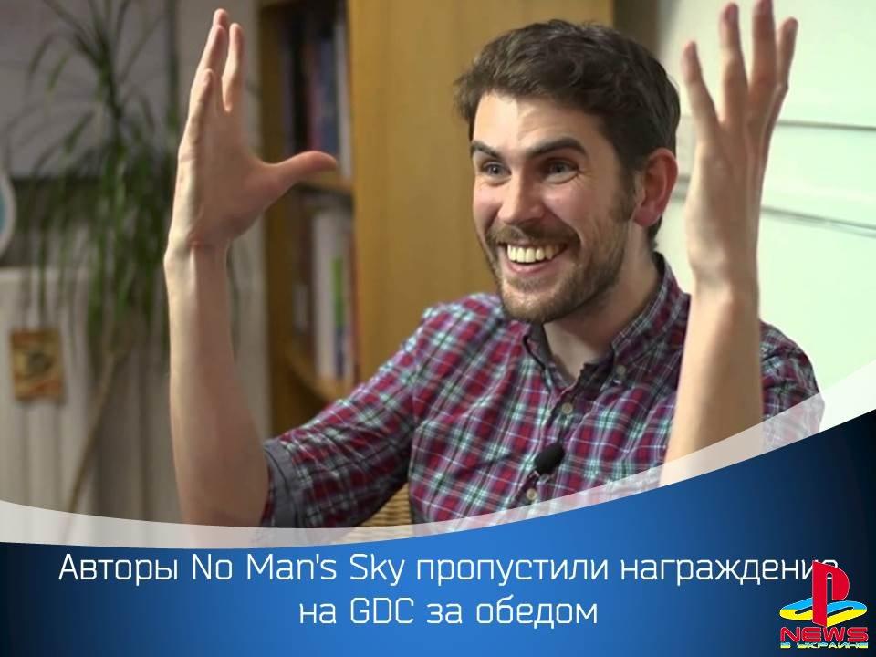 Авторы No Man's Sky пропустили награждение на GDC за обедом