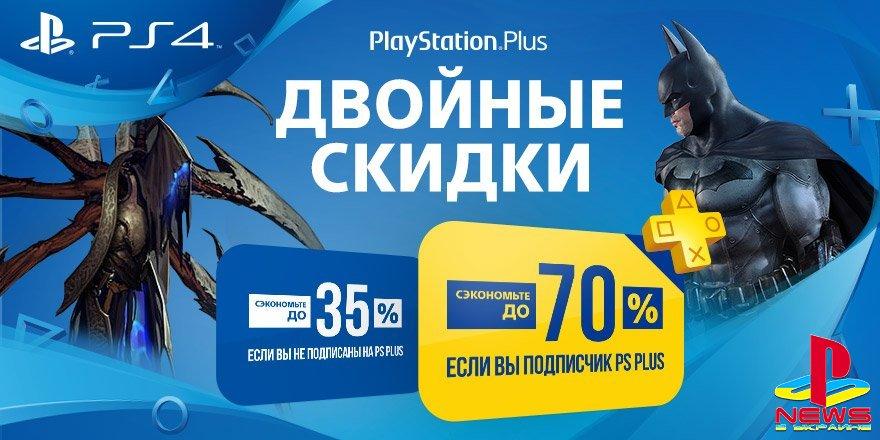 Гайд по внезапной распродаже в PlayStation Store