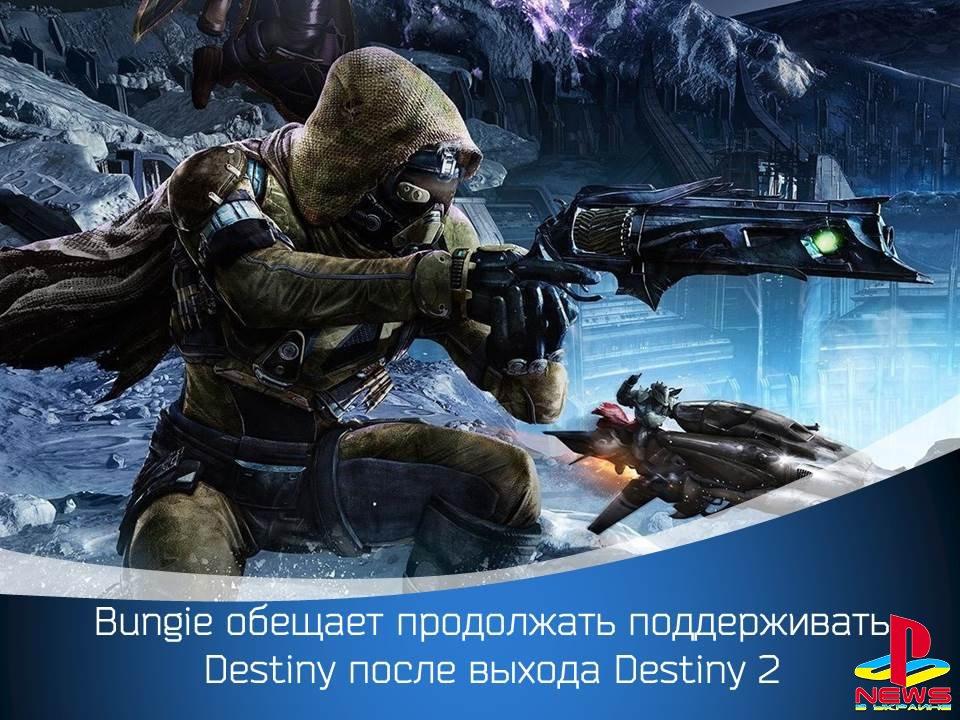 Bungie обещает продолжать поддерживать Destiny после выхода Destiny 2