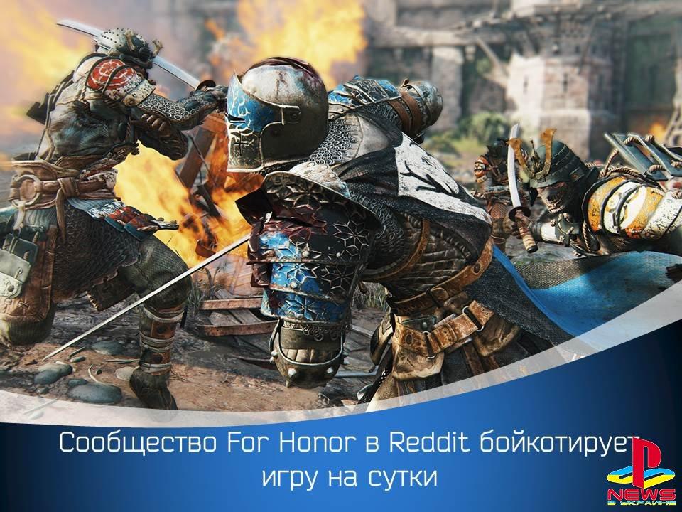 Сообщество For Honor в Reddit бойкотирует игру на сутки