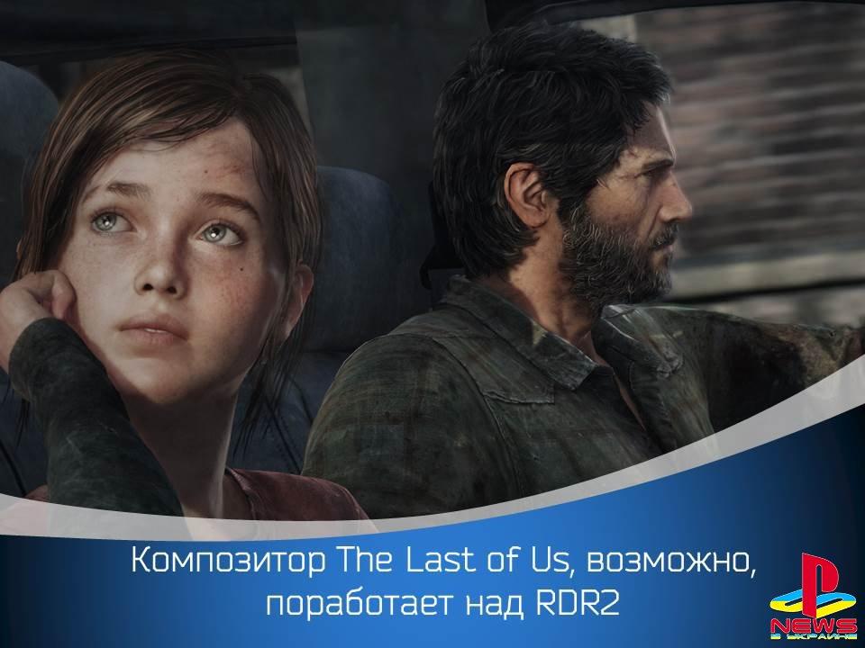 Композитор The Last of Us, возможно, поработает над RDR2
