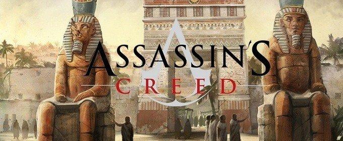 Cтало известно название следующей части Assassin's Creed