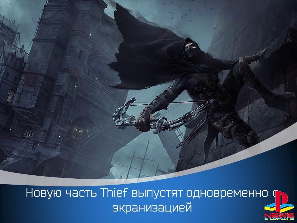 Новую часть Thief выпустят одновременно с экранизацией