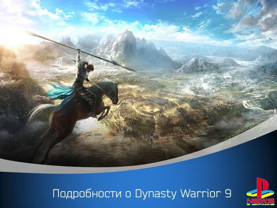 Подробности о Dynasty Warrior 9