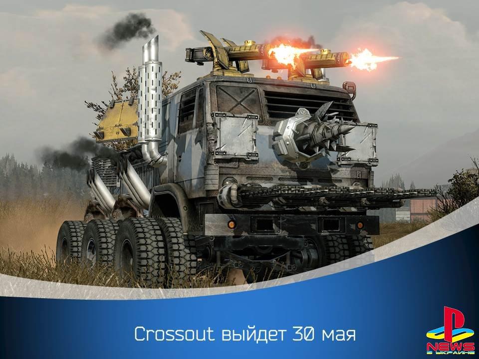 Crossout выйдет 30 мая