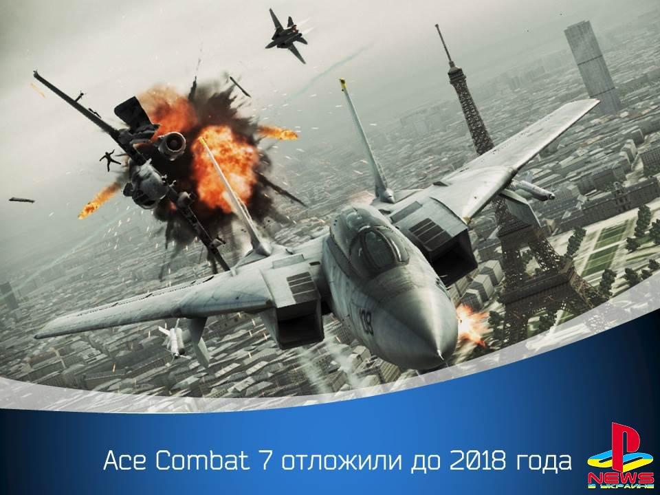 Ace Combat 7 отложили до 2018 года