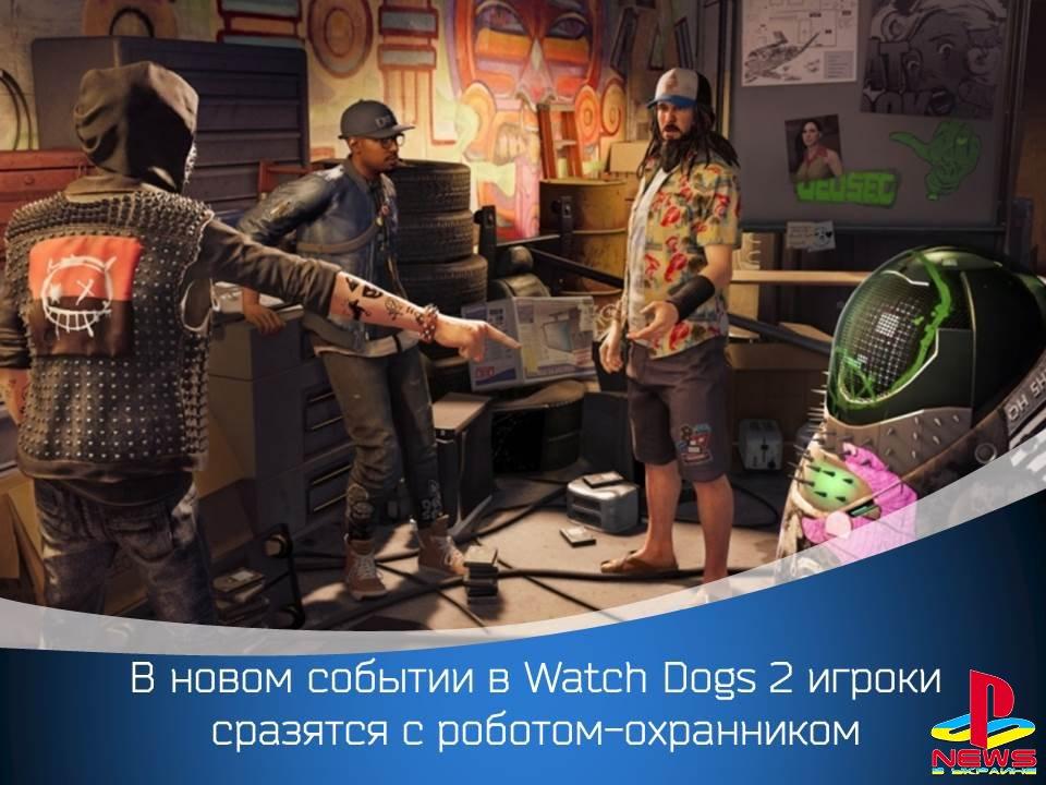 В новом событии в Watch Dogs 2 игроки сразятся с роботом-охранником