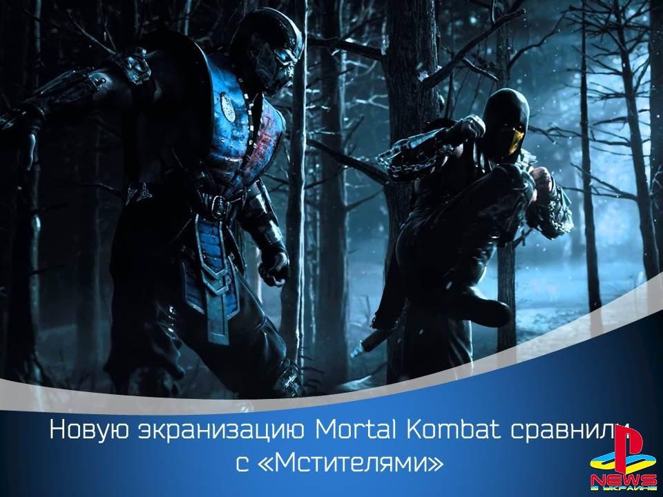 Новую экранизацию Mortal Kombat сравнили с «Мстителями»