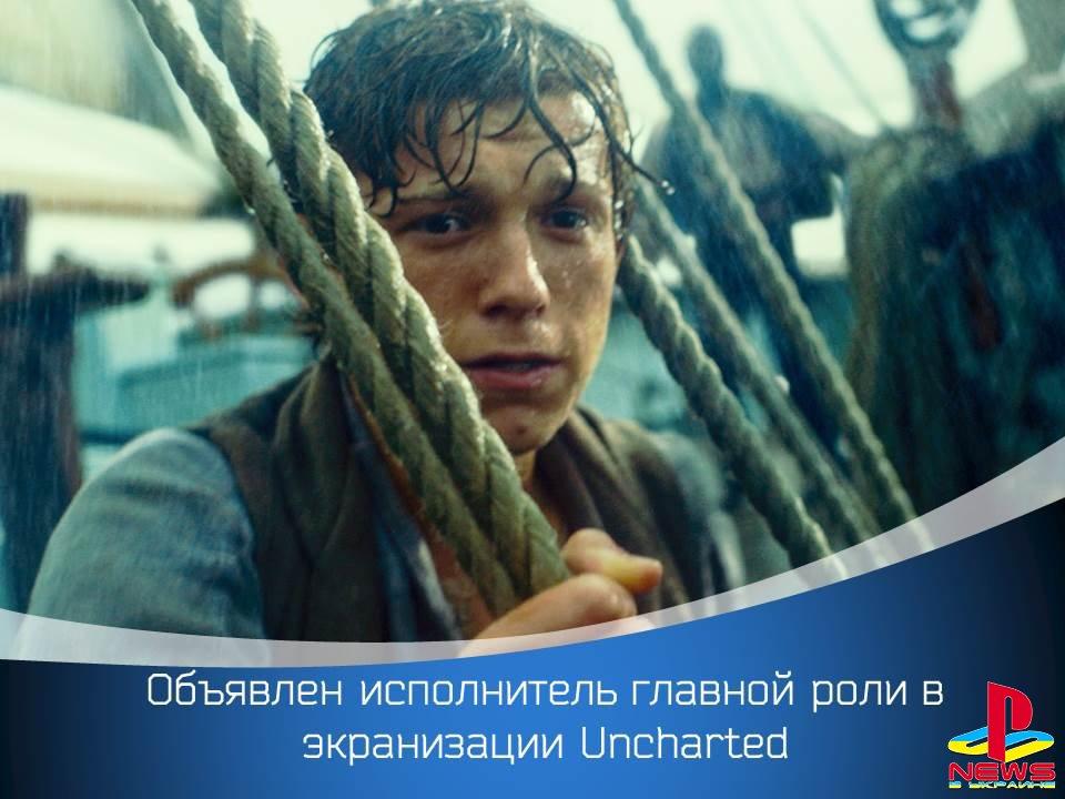 Объявлен исполнитель главной роли в экранизации Unchart ...