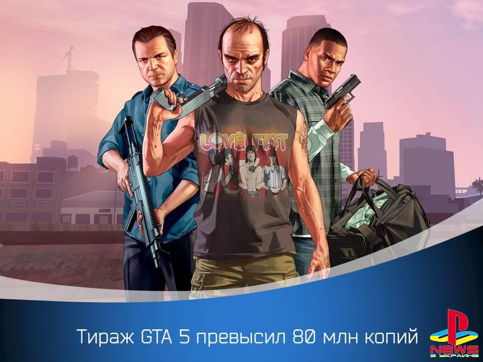 Тираж GTA 5 превысил 80 млн копий