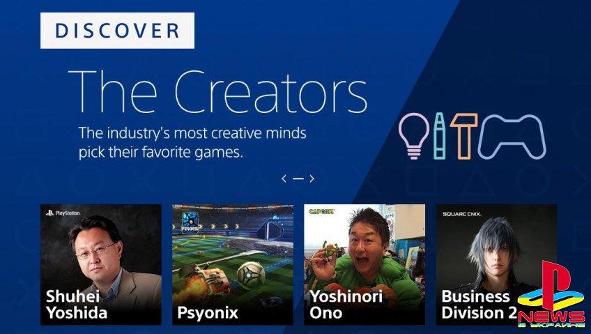 В американском PS Store появились кураторы-разработчики