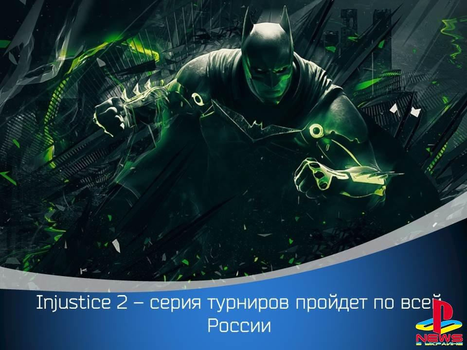 Injustice 2 – серия турниров пройдет по всей России