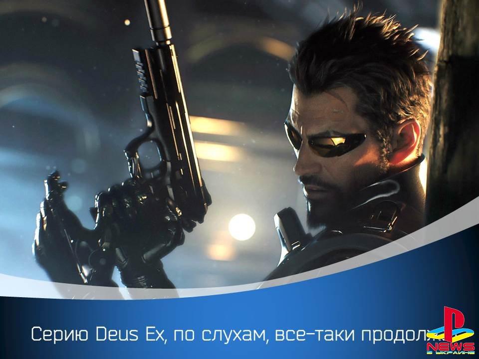 Серию Deus Ex, по слухам, все-таки продолжат