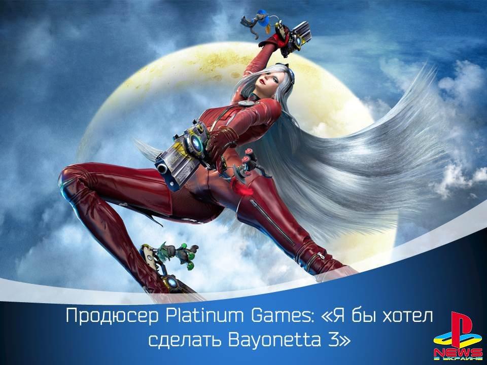 Продюсер Platinum Games: «Я бы хотел сделать Bayonetta 3»