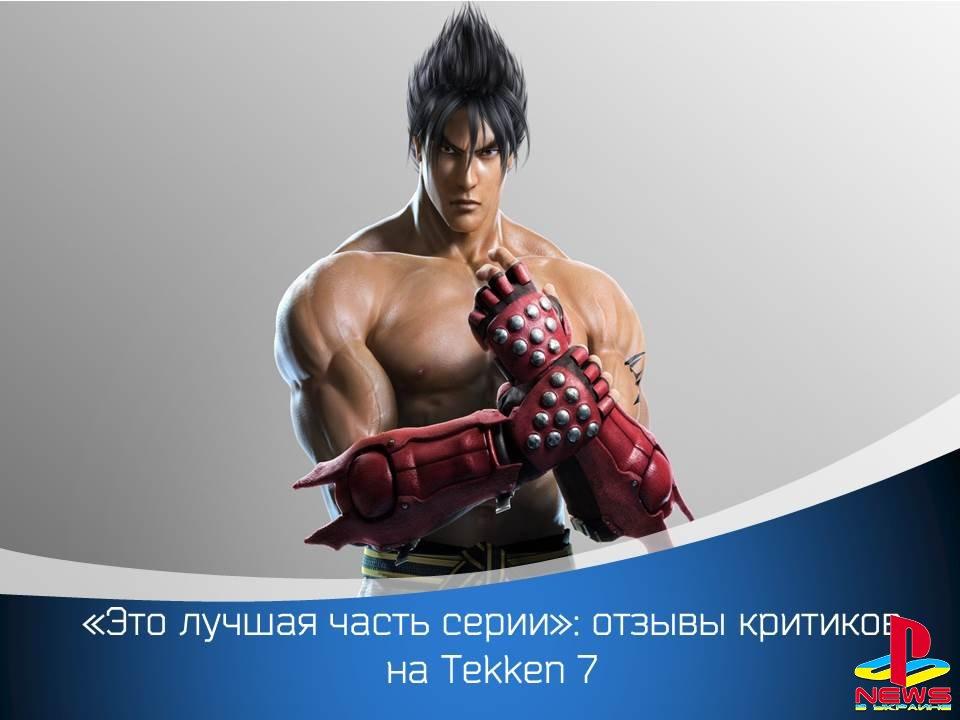 «Это лучшая часть серии»: отзывы критиков на Tekken 7