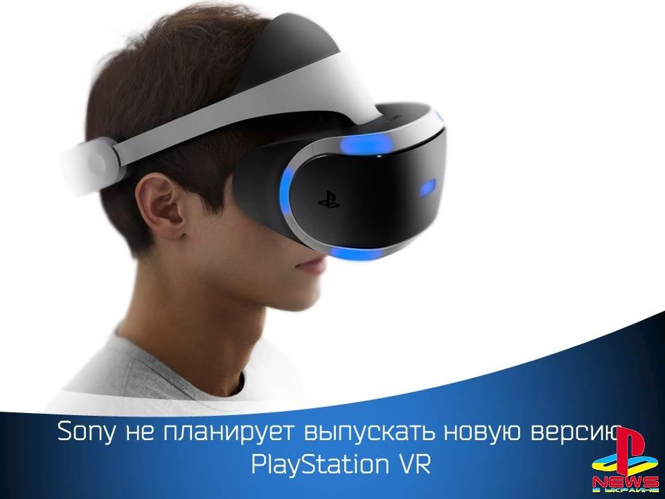 Sony не планирует выпускать новую версию PlayStation VR