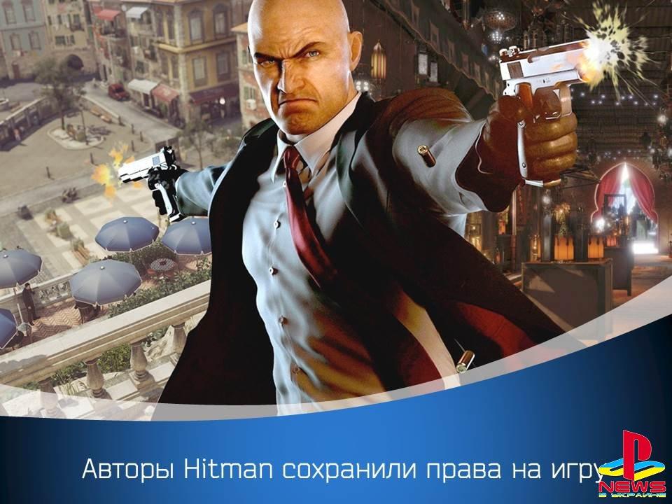 Авторы Hitman сохранили права на игру