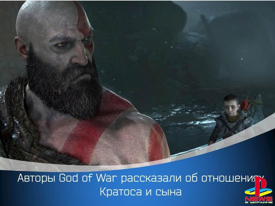 Авторы God of War рассказали об отношениях Кратоса и сына