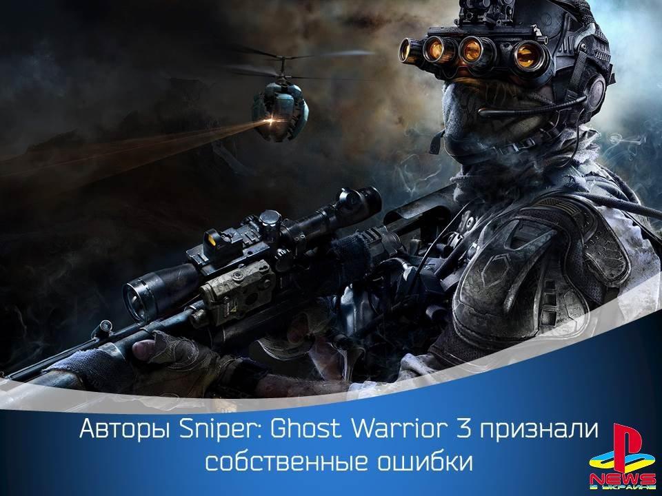 Авторы Sniper: Ghost Warrior 3 признали собственные ошибки