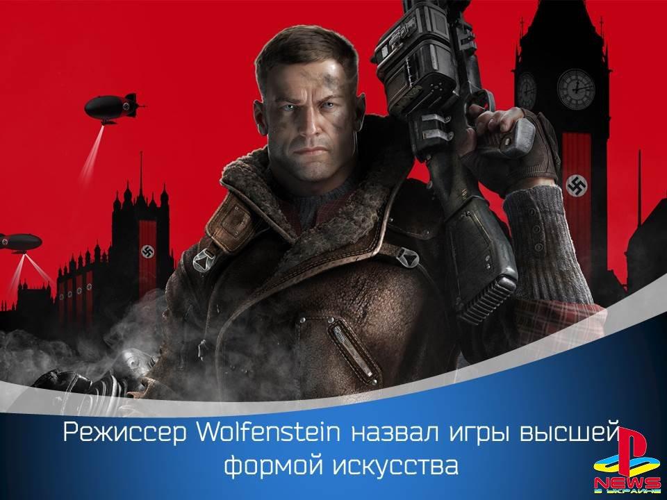 Режиссер Wolfenstein назвал игры высшей формой искусств ...