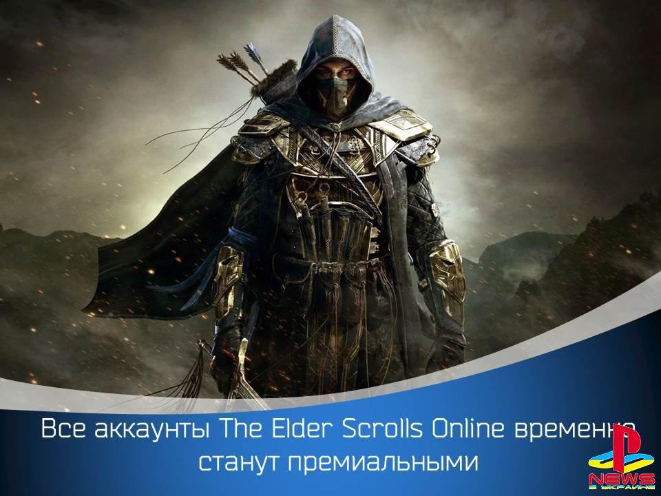 Все аккаунты The Elder Scrolls Online временно станут премиальными