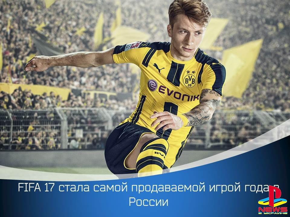 FIFA 17 стала самой продаваемой игрой года в России