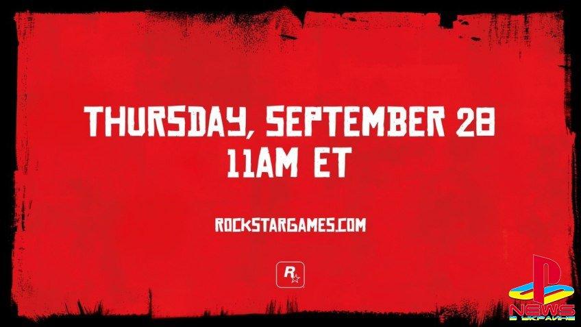 Rockstar Games готовит анонс о Red Dead Redemption