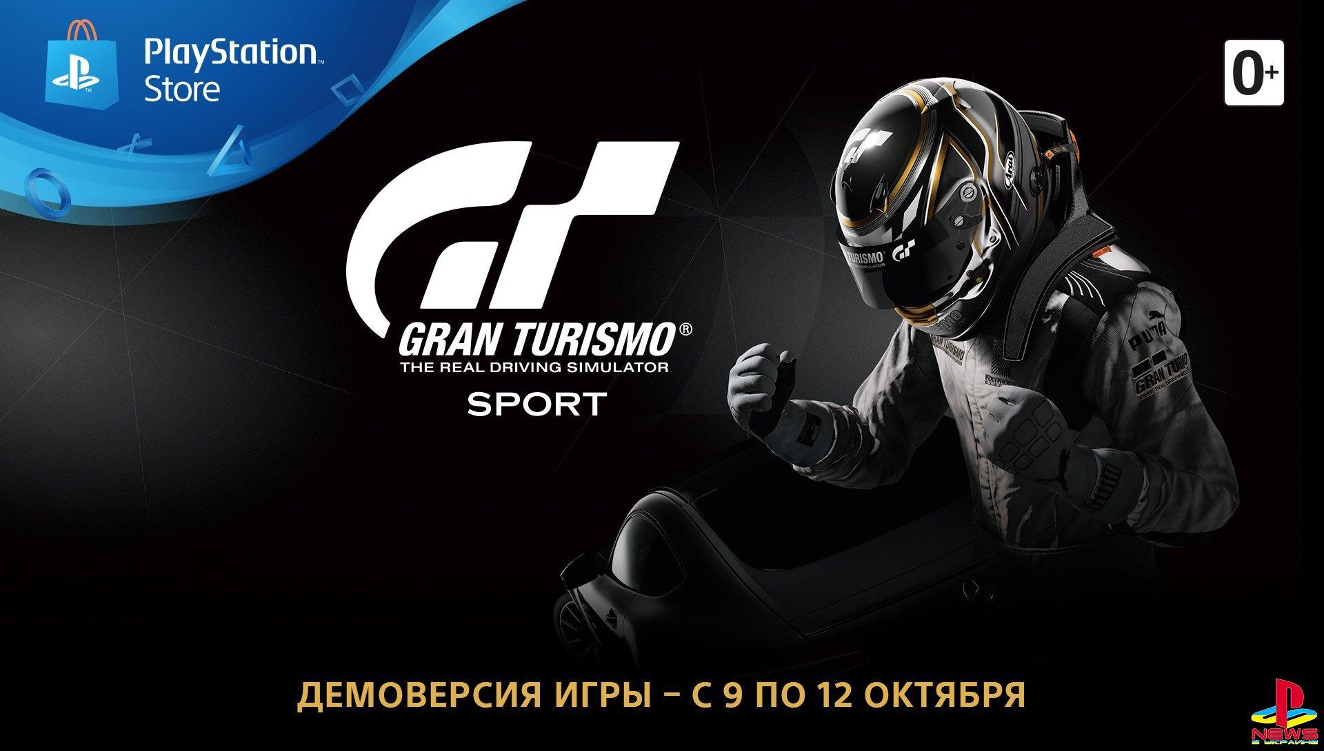 Демоверсия GT Sport будет доступна с 9 октября