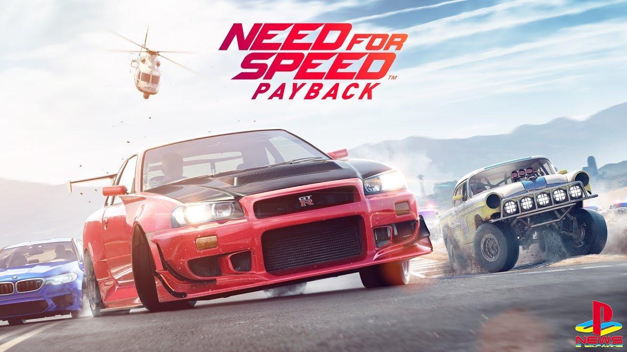 В Need For Speed: Payback тоже будут контейнеры с лутом