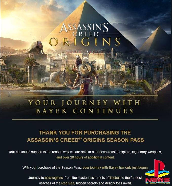 Сезонный пропуск Assassin's Creed Origins добавит более 20 часов дополните ...