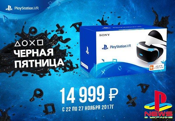 Распродажа PlayStation VR на