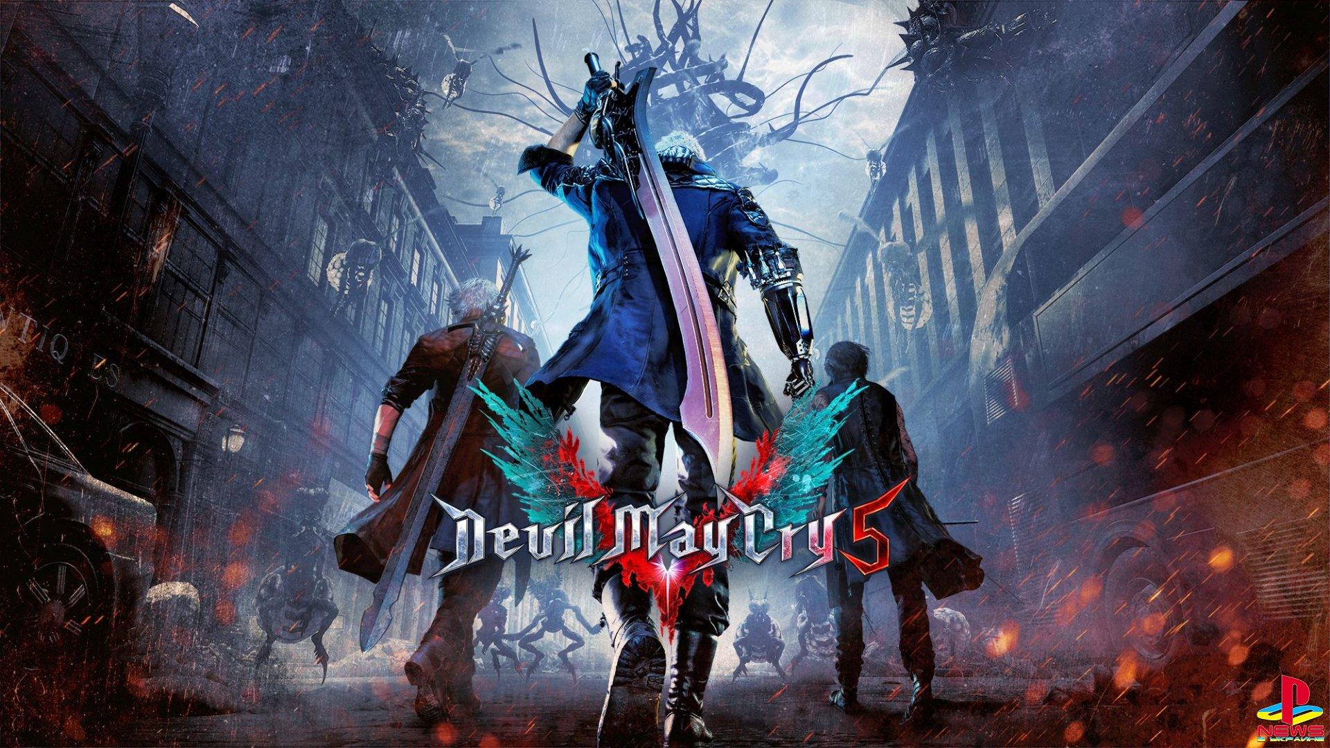 Capcom определилась с месяцем релиза Devil May Cry V