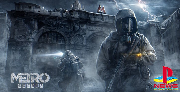 Разработка Metro: Exodus завершена