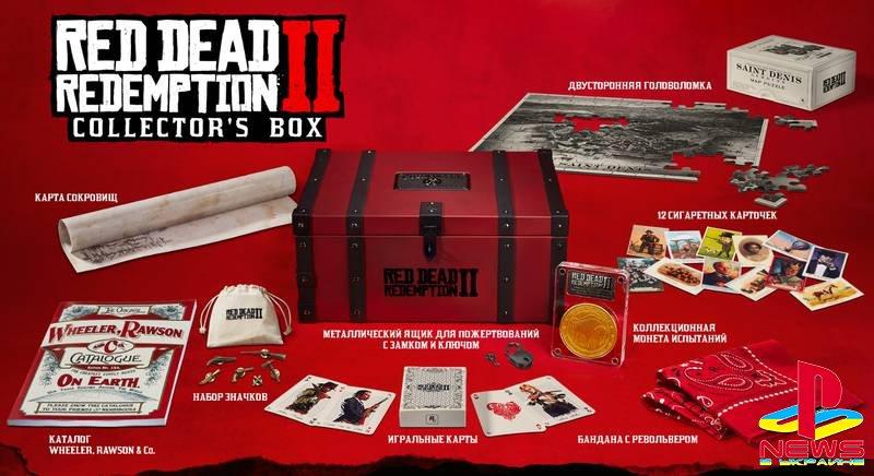 Детали различных изданий Red Dead Redemption 2