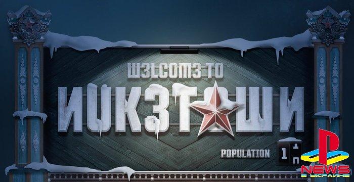 В Black Ops 4 появится советская версия карты Nuketown