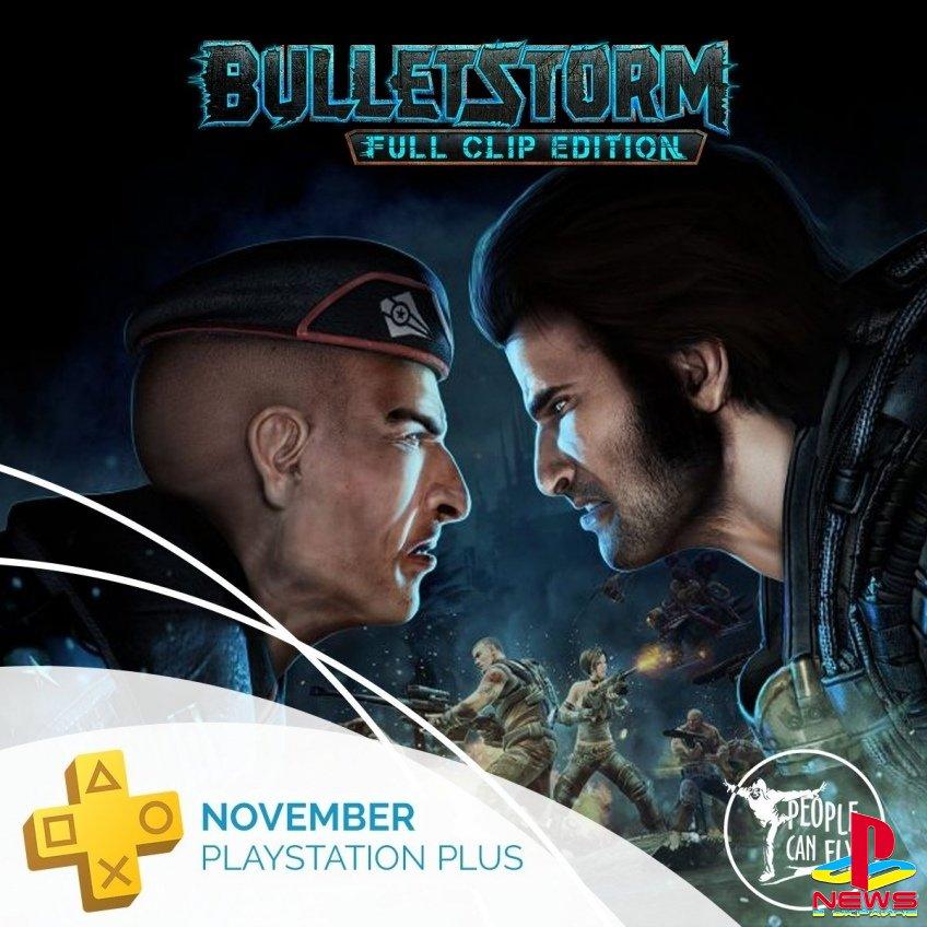 Создатели Bulletstorm подтвердили утёкший ноябрьский набор PS Plus