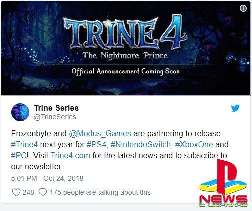 Trine 4 выйдет в следующем году