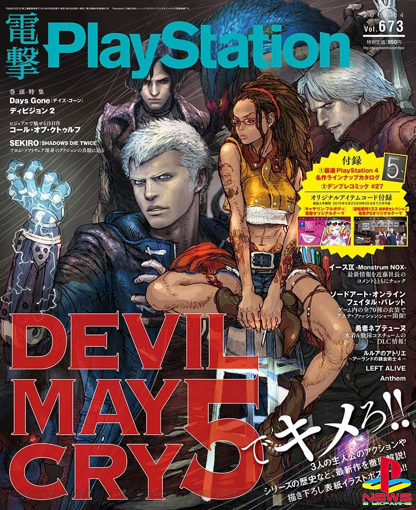 Devil May Cry 5 получил высокую оценку от редакторов Famitsu