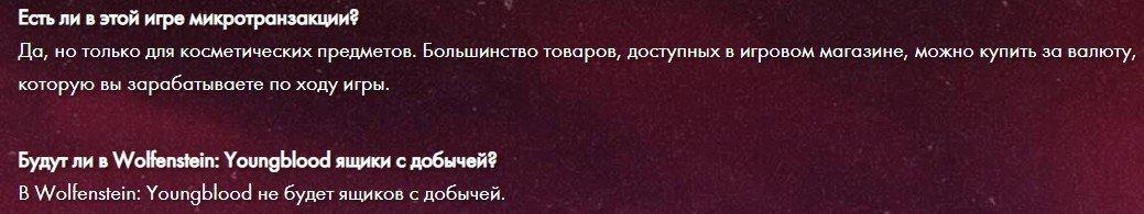 Микротранзакции и цензура - появилась новая информация о Wolfenstein: Youngblood