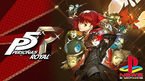 Стал известен состав издания Persona 5 The Royal Digital Deluxe