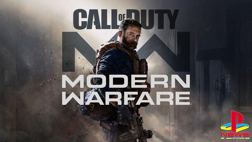 Call of Duty: Modern Warfare: слухи о бете, королевской битве и новом трейлере
