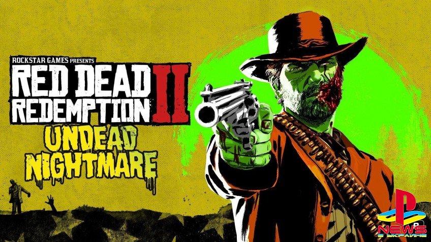 Undead Nightmare 2? В Red Dead Online находят странных NPC