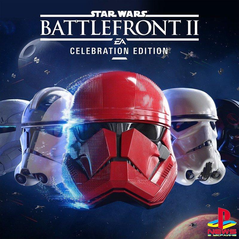 5 декабря выйдет праздничное издание Star Wars: Battlefront II